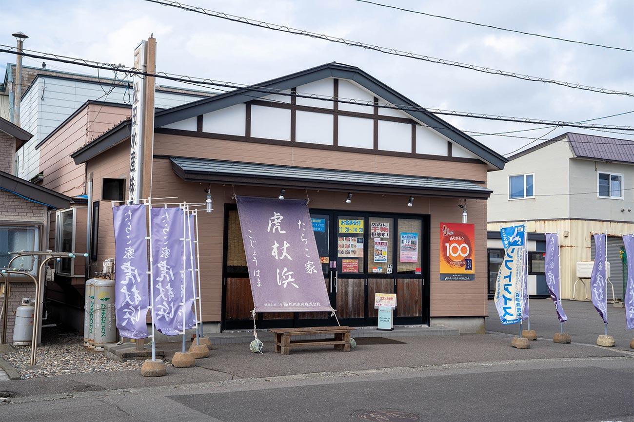 松田 水産 カネシメ