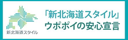 「新北海道スタイル」ウポポイの安心宣言