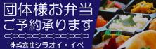 [広告]株式会社シラオイ・イペ