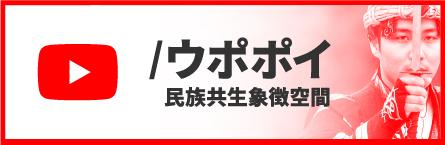 ウポポイYouTubeチャンネル