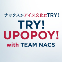 TRY! UPOPOY! with TEAM NACS