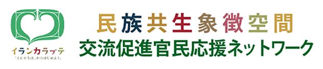 民族共生象徴空間交流促進官民応援ネットワーク