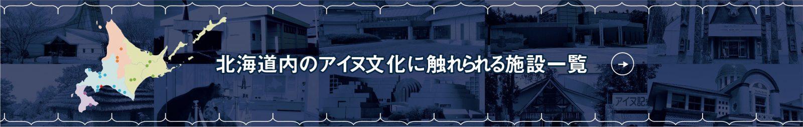 北海道内のアイヌ文化に触れられる施設一覧